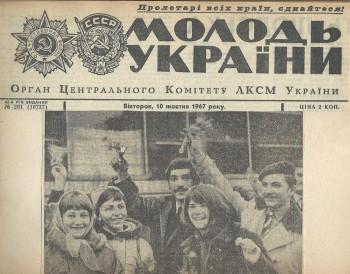 1967 Érkezés Kijevbe
