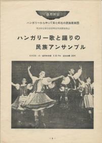R130-1964-japánműsor-műsor